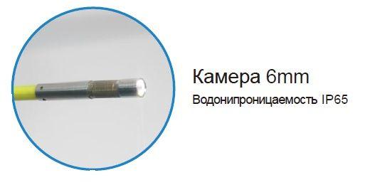 Телеинспекция 710D5
